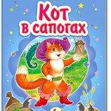 Детская сказка Кот в сапогах рус.язык,твердый переплет,16х22 см ,сказки