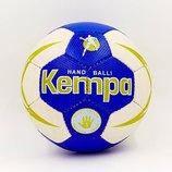 Мяч для гандбола Кempa 5411-3 PU, размер 3