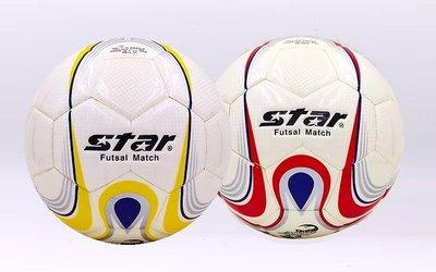 Мяч для футзала 4 футзальный мяч Star 1635, 2 цвета