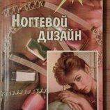 Книга Ногтевой дизайн