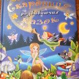 красочная книга с множеством сказок
