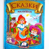 Сказки малышам, рус.язык, 63 стр.,17х22см,книги,книжечки,сказки