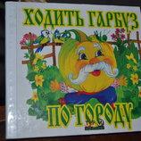 Книжка-Картонка-Малышка ХОДИТЬ Гарбуз по городу Серiя Казки Киiв