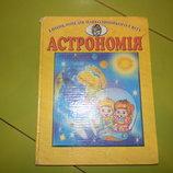Астрономия книга для детей Промінь б у