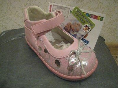 Детские туфли для девочки Шалунишка ортопед 21 р -13,6 см