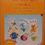 Книга Английский язык для малышей от 2 до 5 лет