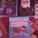 книжки - аліса у задзеркаллі хрестоматія школяра нечиста сила,різдво,