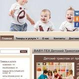 Детская Одежда Турция оптом