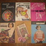 Книги Вязание крючок и спицы, шьём CCCP Раритет 1982 г.