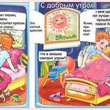 Детские книги Книга с окошками серия Найди секрет о Распорядке дня 20 окошек
