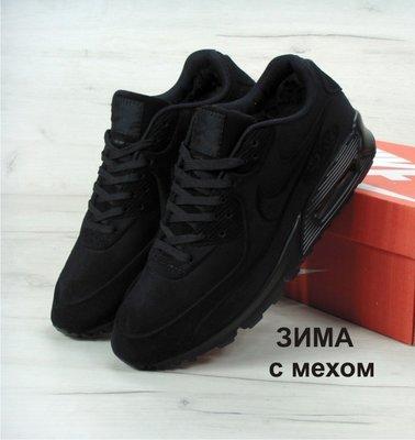 aaecd315 Зимние мужские кроссовки Nike Air Max 90VT FUR Black натуральная замша с  мехом