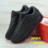 Зимние мужские кроссовки Nike Air Max 90VT FUR Grey натуральная замша с мехом