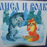 Новая Книжка -КАРТОНКА - малышка Лиса и Волк Серия Сказки , Киев