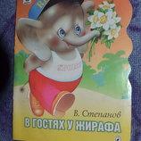 Фигурная книжка - Малышка В Гостях У Жирафа серия Про Зверят