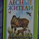 Книжка - Малышка Лесные Жители серия Для Самых Маленьких А.тамбиев , Москва, 2000
