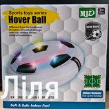 Аэрофутбол футбольный мяч Hover Ball Led Ховер Болл с LED подсветкой 686-2