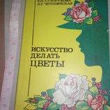 Книга искуство делать цветы цветочки своими руками