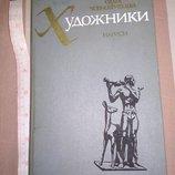 книга о художниках художник
