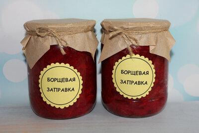 Домашняя консервация - Борщевая заправка