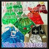 Прокат карнавальных новогодних детских костюмов