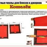 Защитный чехол для блесен и джекеров - Кошелёк 27
