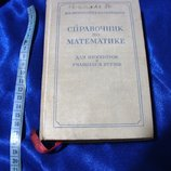 Справочник по математике для инженеров студенты вуза, Бронштейн 1964 антиквариат, страниц 608
