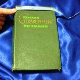 Краткий Справочник по химии для инженеров студенты вуза. Куриленко Год издания 1965 Стр 835