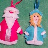Елочные игрушки.Дед Мороз и Снегурочка ,ручная работа