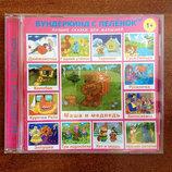 Лучшие сказки для малышей от 1 года. Лицензионный CD диск Вундеркинд с пеленок.