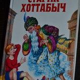 Книга Старик Хоттабыч , Лазарь Лагин, Москва, Издательство Эксмо,2006