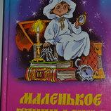 Красочная Книга МАЛЕНЬКОЕ Привидение О.пройслер, Москва, 1999