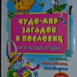 Новая Книга ЧУДО-МИР Загадок и Пословиц В.т. Гридина, О.в.завязкин, Донецк,2011