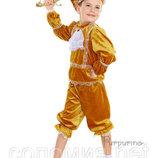 Детский костюм для мальчика Принц два цвета