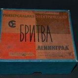 новая универсальная электрическая бритва ленинград 1965 год полный комплект в родной коробке винтаж