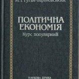 М.і.туган-Барановський Політична економія