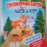 Книга сказки Соломенный бычок, Лиса и кот