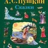 Детские книги А.с. Пушкин Сказки иллюстрированный Чудеснейшая книга на подарок