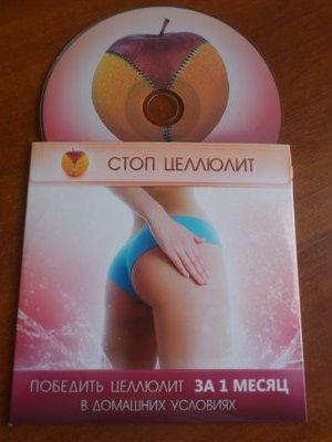 Стоп целюлит CD диск оБМЕН