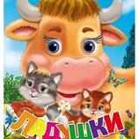 Детская книжечка Ладушки рус.язык,10,5х15см,твердый переплет ,книги для малышей