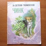 Книжечка Чинк Э.сетон-Томпсон