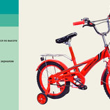 Велосипед 2-х колес 18'' 171832