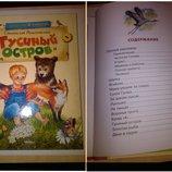 Детские книги Гусиный остров Романовский сборник рассказов с иллюстрациями