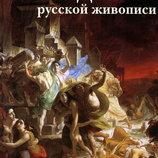 Шедевры русской живописи 100-й экземпляр для подарка и личной библиотеки