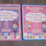 Скринька корисних вправ та завдань. Математика и Укр мова. 2клас