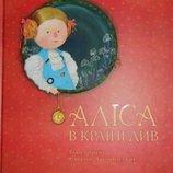 книга Алиса в стране чудес, оживающие картинки