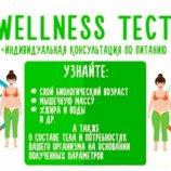 Вишневое здоровый образ жизни бесплатный WELLNESS-TEST