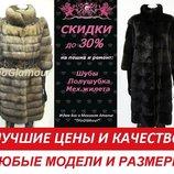Пошив Шубы Парки Жилета из Всех видов Меха, Лучшее Качество в Донецке