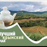 Легенды Крыма Натуральный ароматный фиточай травяной чай