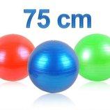 Мяч для фитнеса 75см насос, гимнастический мяч Польша. И.