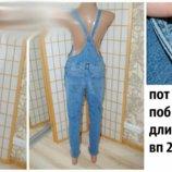 Джинсовый комбинезон 46р -48р